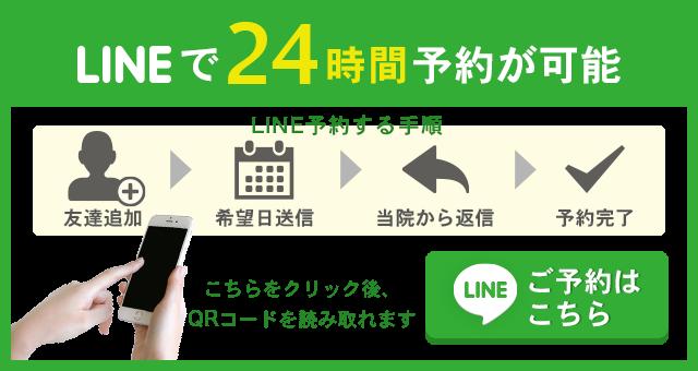 LINE24時間予約